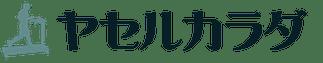 ヤセルカラダ|やせ型男性向けのダイエット情報を発信!